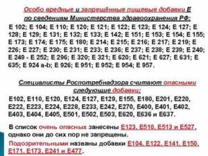 Запрещенные е добавки в россии таблица