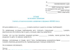 Отзыв на иск о взыскании задолженности в арбитражный суд
