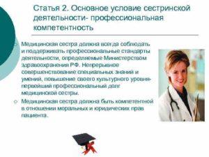 Проект профстандарта медицинская сестра
