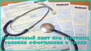 Назначают ли больничный при гастрите