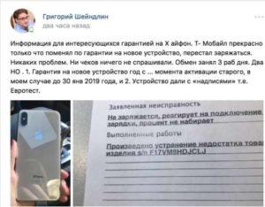 Куда сдавать айфон по гарантии москва