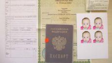 Сделать паспорт рб ребенку