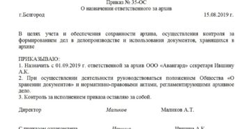 Образец приказа отвественного за хранение технической документации