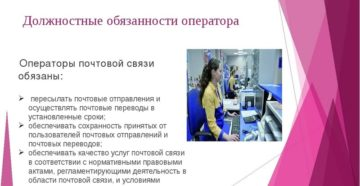 Должностные обязанности операторя связи в фгуп почта россии