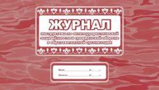 Журнал инструктажей по антитеррору в органах власти