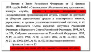 Закон об увеличении срока службы в армии до 25 лет