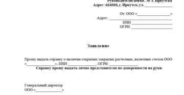 Образец заявления в налоговую об открытых счетах организации