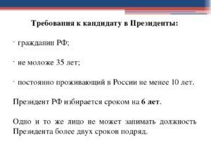 Требования предъявляемые к кандидату в президенты рф
