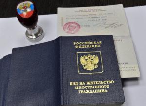 Продлить вид на жительство в москве