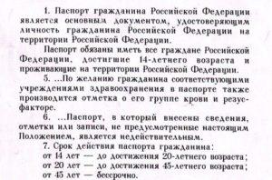 Исполнилось 45 лет сколько действителен старый паспорт