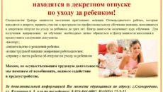 Сколько можно сидеть в декретном отпуске по уходу за ребенком